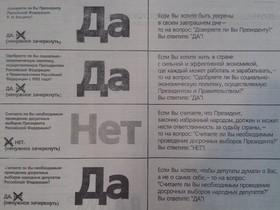 Агитационный материал референдума 1993 года