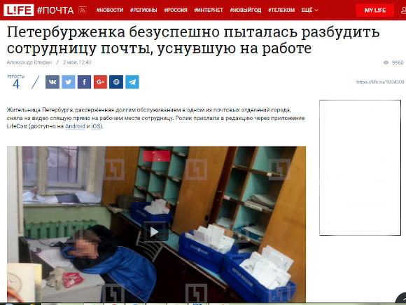 Скриншот с сайта life.ru