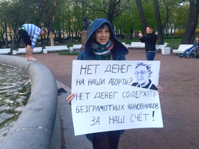 Фото петербургских феминисток