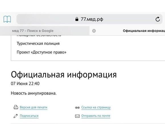 Скрин с сайта МВД РФ по Москве