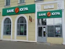 пресс-служба банка «Югра»