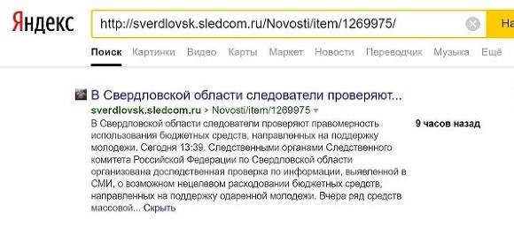 Скрин с yandex.ru