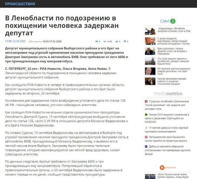 Скрин с сайта ria.ru