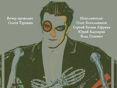 В центре Курехина пройдет вечер памяти художника Тимура Новикова