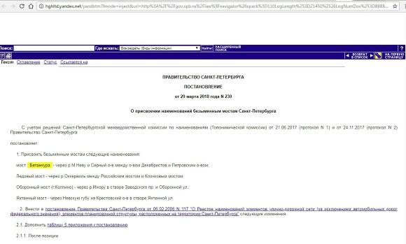 Скриншот с сайта gov.spb.ru