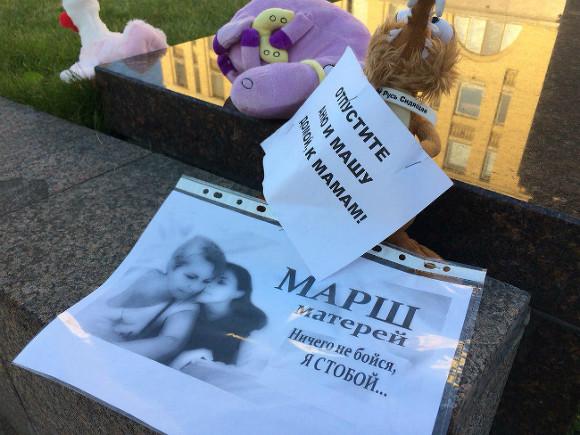 «Марш матерей» прошёл вцентральной части Москвы