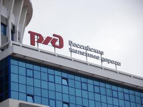 """Фото с сайта ОАО """"РЖД"""""""