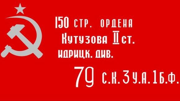 Университет государственной памяти предупредил озапрете применения Знамени Победы на9мая