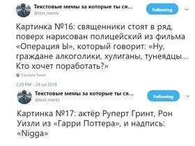 Скриншот Twitter-аккаунта @text_ments