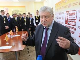 Туманное будущее «Справедливой России»