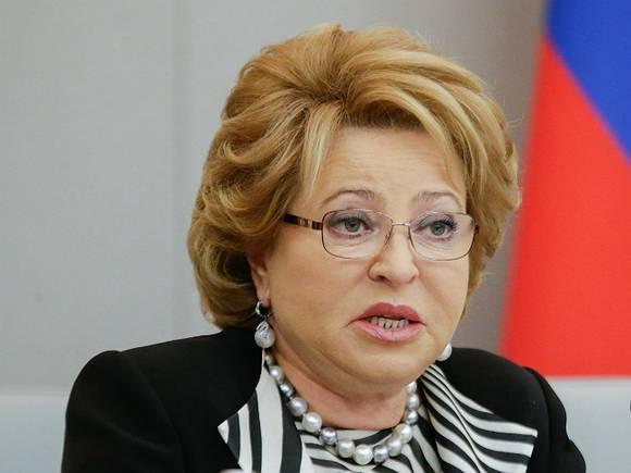 Матвиенко призвала освободить регионы отуплаты взносов занеработающих жителей