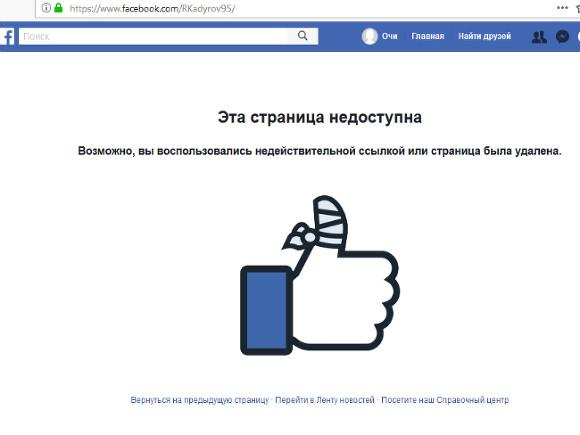 Скриншот страницы Кадырова в Facebook