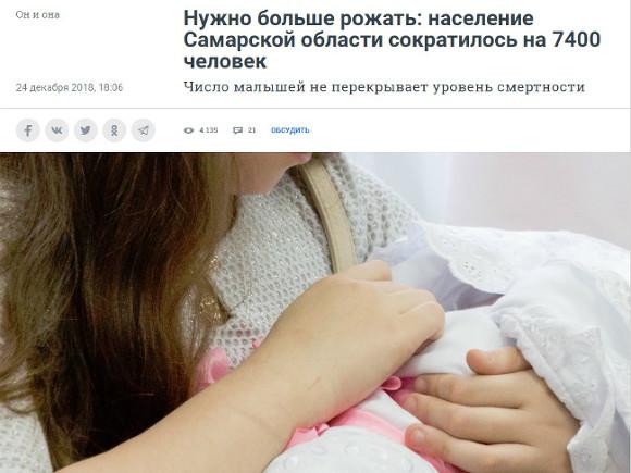 Скриншот с сайта 63.ru