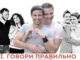 Фото с сайта tolerance.in.ua