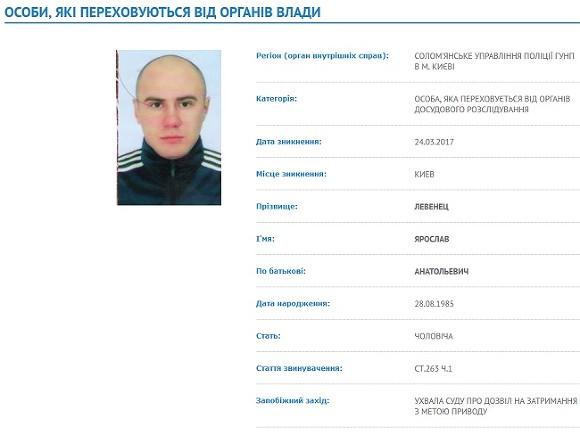 Сообщник убийцы Дениса Вороненкова пропал вКиеве