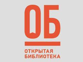 Фото с сайта vk.com/open_lib