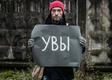 Фото Вадима Ф. Лурье, акция группы «Родина».