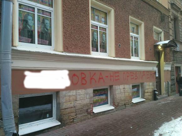 ВПетербурге вандалы разрисовали штаб Собчак