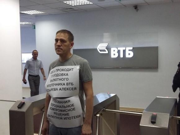 Валютные ипотечники объявили в столице голодовку