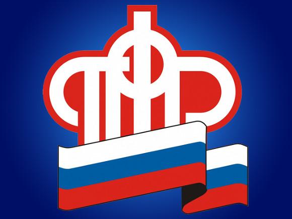 Картинки по запросу Пенсионный фонд России