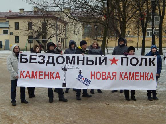 Всероссийский митинг обманутых дольщиков в северной столице