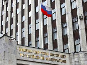 Фото с сайта minjust.ru