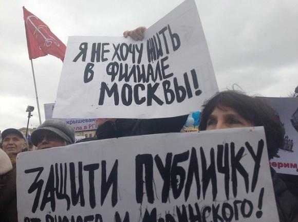 Митинг против передачи Исаакия РПЦ собрал три тысячи человек