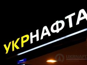"""Фото с сайта """"Укрнафты"""""""