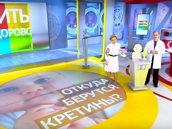 Откуда берутся кретины: Елена Малышева разъярила граждан России