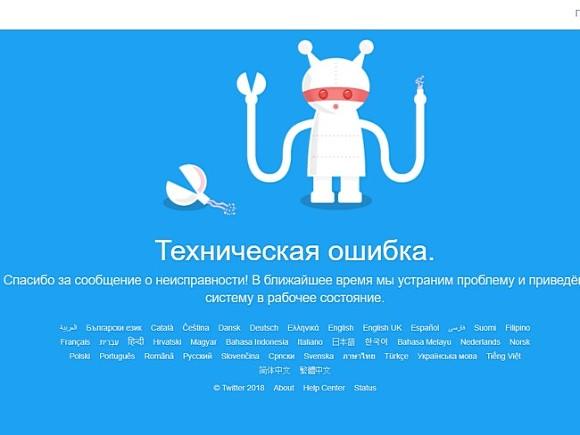 Социальная сеть Twitter перестал работать повсей планете