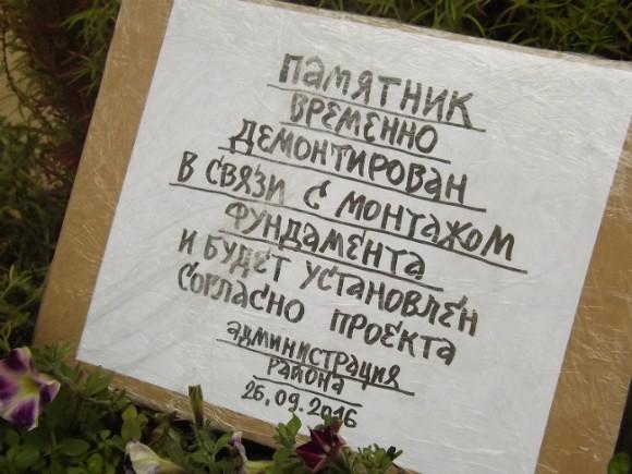 НаРубинштейна вПетербурге пропал монумент Довлатову