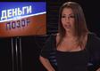 Стоп-кадр из шоу «Деньги или позор»