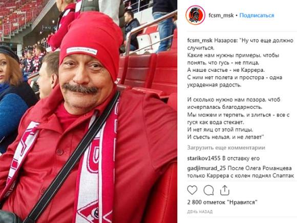 Каррера непланирует возвращать Ещенко иГлушакова восновной состав «Спартака»