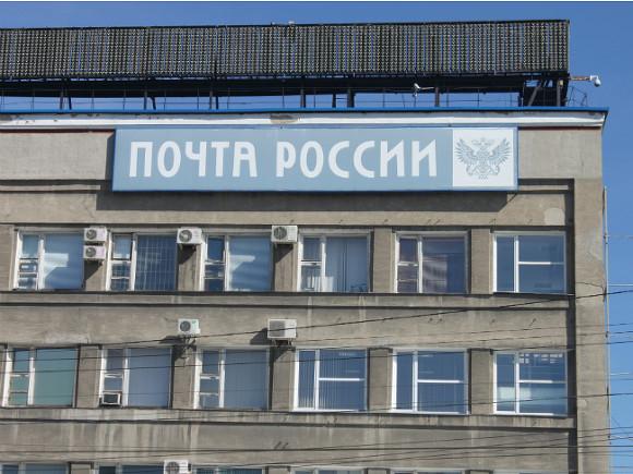 «Почту России» вРостове оштрафовали зазадержку письма