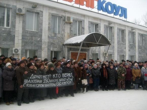 Шахтерский бунт в России на границе с Украиной: спецназ РФ оцепил город Гуково
