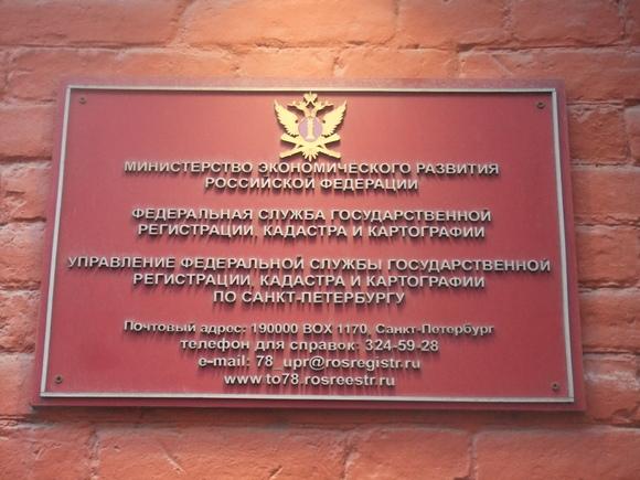 Сыновья Юрия Чайки узнали изСМИ освоем переименовании ввыписках Росреестра