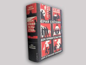 Книга еще не прочитана, но Россию уже потрясла