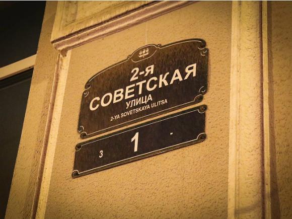 Советские улицы могут стать Советскими иРождественскими одновременно