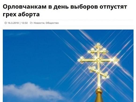 Скрин-шот сайта orelgrad.ru