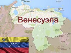 ОАГ проведёт чрезвычайное заседание по ситуации в Венесуэле 24 января