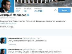 Скриншот со взломанного микроблога премьера РФ