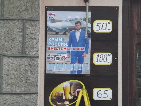 Студентов впринудительном порядке сгоняют намитинг вчесть присоединения Крыма