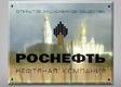 Фото с сайта www.rosneft.ru