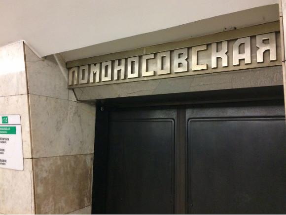 Режим работы станции метро «Ломоносовская» поменяется из-за ремонта эскалатора