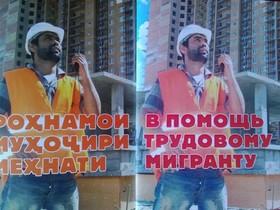 Миграционная служба при правительстве Республики Таджикистан в РФ