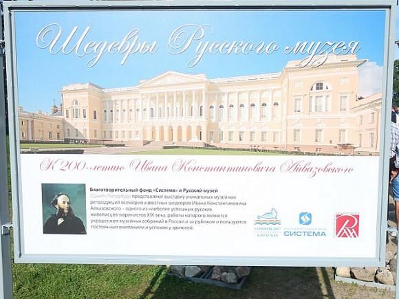 Выставка Ивана Айвазовского в Карелии