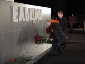 Фото с сайта <a href=&quot;https://yeltsin.ru/&quot;>yeltsin.ru</a>