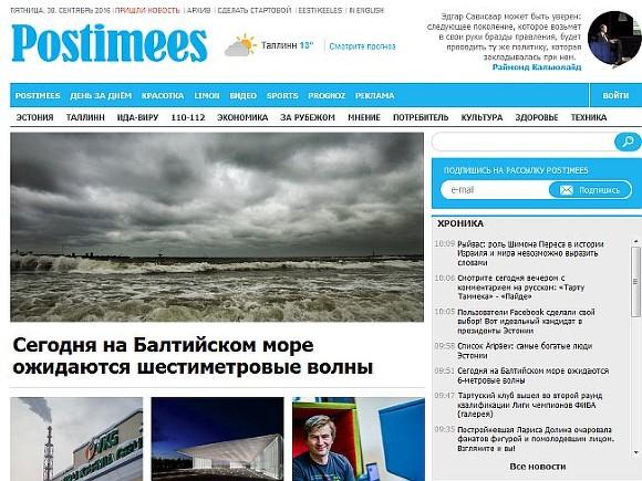 ВЭстонии закрылись две последние русскоязычные газеты