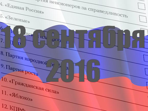 «Коммунисты России» просят считать нелегальными выборы в Государственную думу вПетербурге
