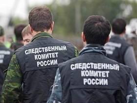 Фото с сайта orel.sledcom.ru